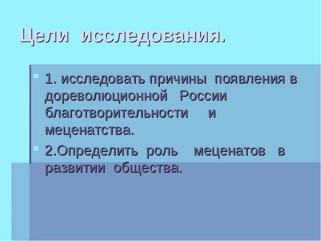 Цели исследования. 1. исследовать причины появления в дореволюционной России...
