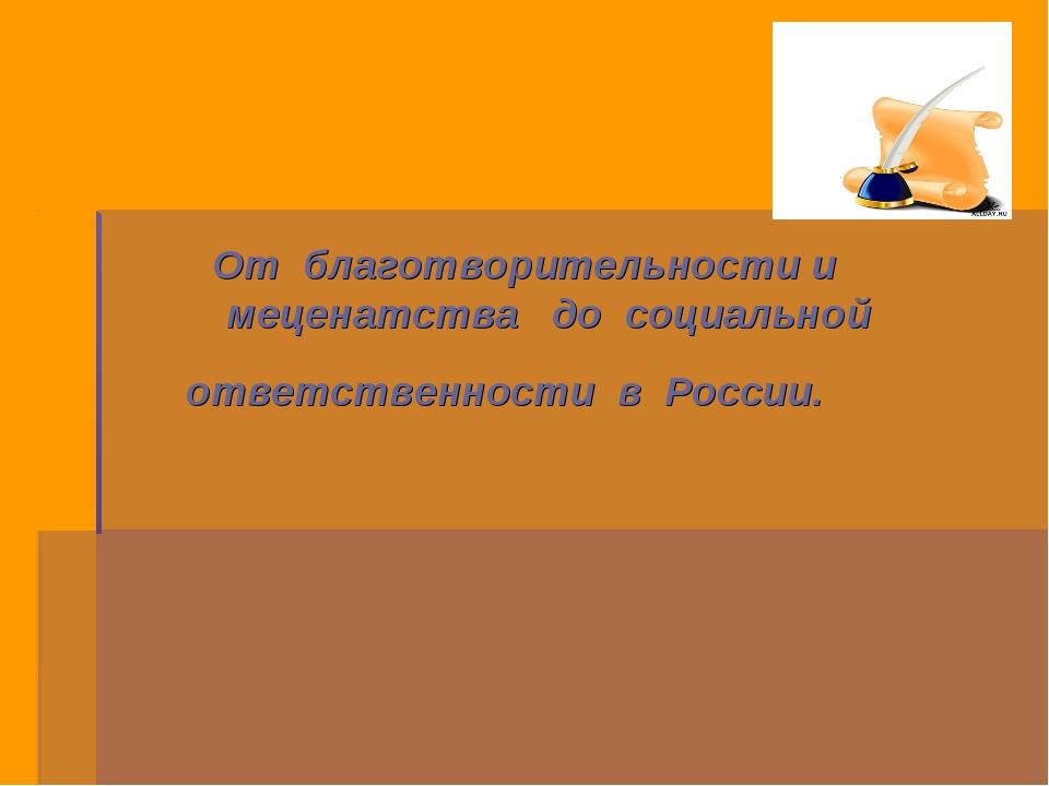 От благотворительности и меценатства до социальной ответственности в России.