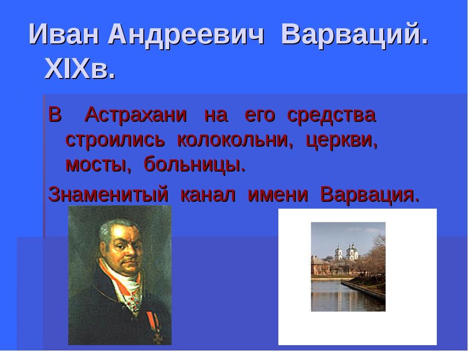 Иван Андреевич Варваций. XIXв. В Астрахани на его средства строились колоколь...