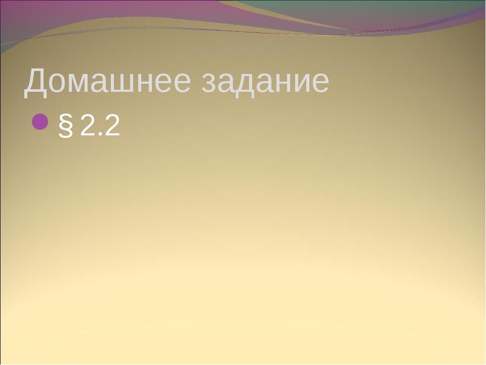 Домашнее задание § 2.2