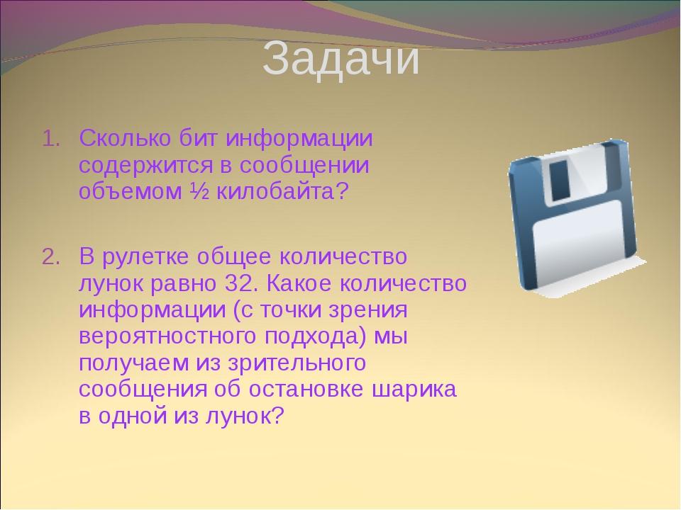 Задачи Сколько бит информации содержится в сообщении объемом ½ килобайта? В р...