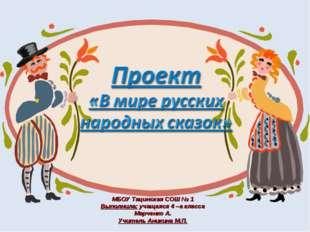 МБОУ Тацинская СОШ № 1 Выполнила: учащаяся 4 –а класса Марченко А. Учитель Ан