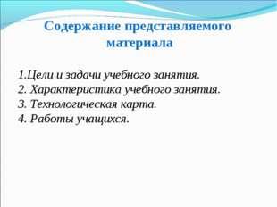 Содержание представляемого материала 1.Цели и задачи учебного занятия. 2. Хар