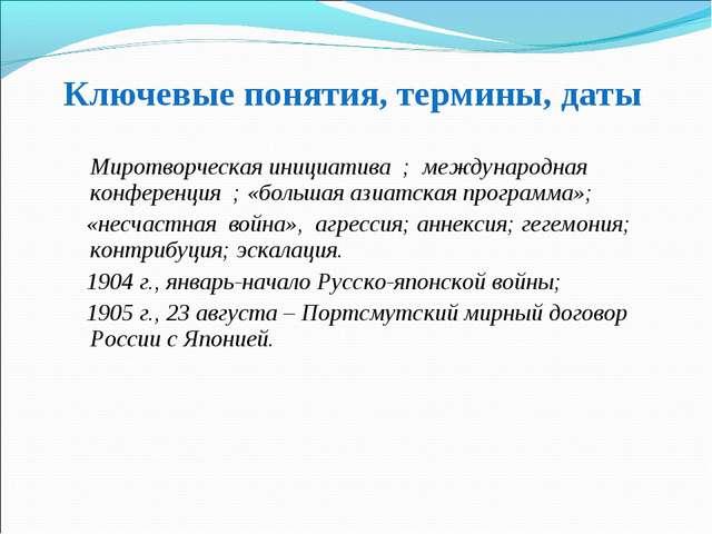Ключевые понятия, термины, даты Миротворческая инициатива ; международная ко...