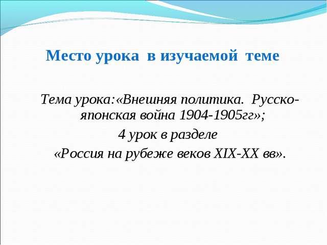 Место урока в изучаемой теме Тема урока:«Внешняя политика. Русско-японская во...