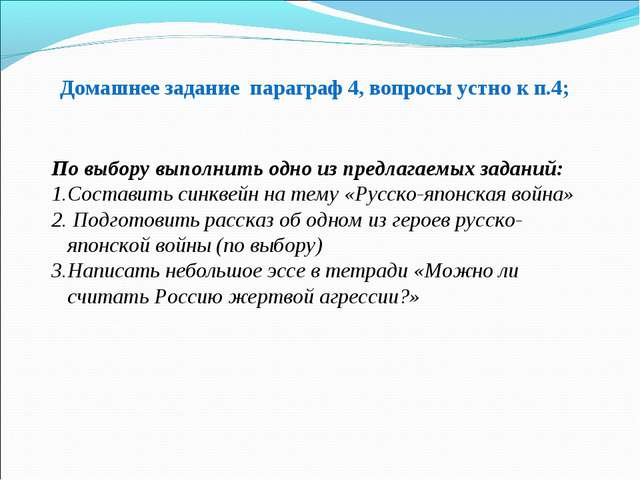 Домашнее задание параграф 4, вопросы устно к п.4; По выбору выполнить одно из...