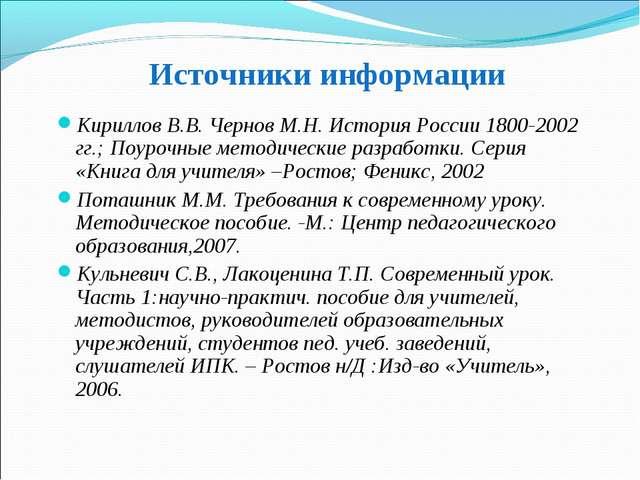 Источники информации Кириллов В.В. Чернов М.Н. История России 1800-2002 гг.;...