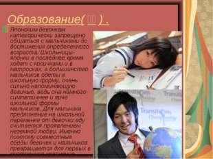 Образование(教育) . Японским девочкам категорически запрещено общаться с маль