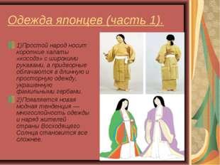 Одежда японцев (часть 1). 1)Простой народ носит короткие халаты «косодэ» с ши