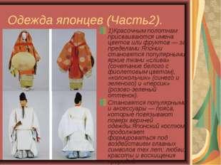 Одежда японцев (Часть2). 1)Красочным полотнам присваиваются имена цветов или