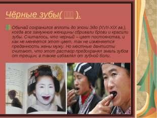 Чёрные зубы(黒い歯). Обычай сохранился вплоть до эпохи Эдо (XVII-XIX вв.), ко