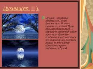 Цукими(яп.月見). Цукими – праздник любования Луной Все жители Японии считают,