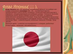 Флаг Японии(日章旗). Флаг Японии (яп. 日章旗 ниссё:ки, «солнечный флаг»), на