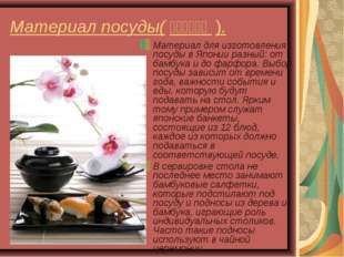 Материал посуды(材料調理器具 ). Материал для изготовления посуды в Японии раз