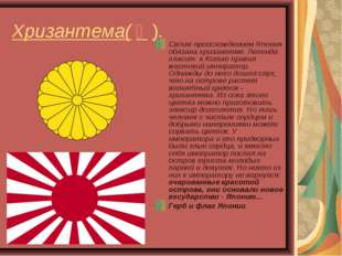 Хризантема(菊 ). Своим происхождением Япония обязана хризантеме. Легенда глас