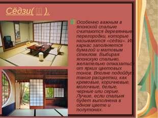 Сёдзи(障子). Особенно важным в японской спальне считаются деревянные перегоро