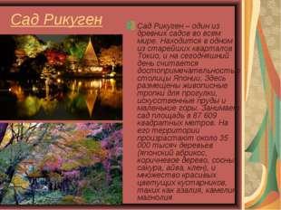 Сад Рикуген Сад Рикуген – один из древних садов во всем мире. Находится в одн