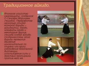 Традиционное айкидо. Японское искусство самозащиты, созданное О-Сенсеем Морих