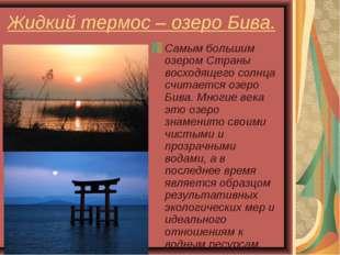 Жидкий термос – озеро Бива. Самым большим озером Страны восходящего солнца сч