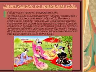 Цвет кимоно по временам года. Гейши носят кимоно по временам года: 1)Чёрное к