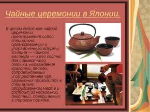 Чайные церемонии в Японии. В целом действие чайной церемонии представляет соб