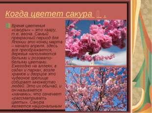Когда цветет сакура 桜 . Время цветения «сакуры» – это хаару, т.е. весна. Сам