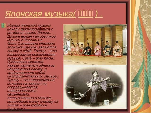 Японская музыка(日本の音楽) . Жанры японской музыки начали формироваться с ро...