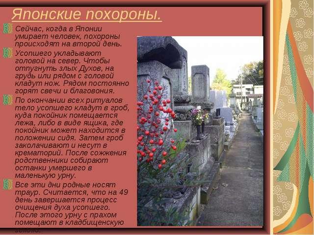 Японские похороны. Сейчас, когда в Японии умирает человек, похороны происходя...