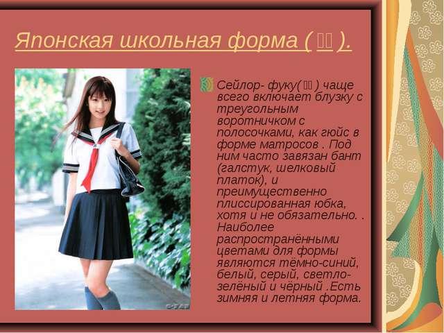 Японская школьная форма (制服). Сейлор- фуку(制服) чаще всего включает блузку...