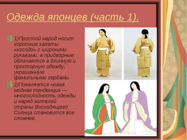 Одежда японцев (часть 1). 1)Простой народ носит короткие халаты «косодэ» с ши...