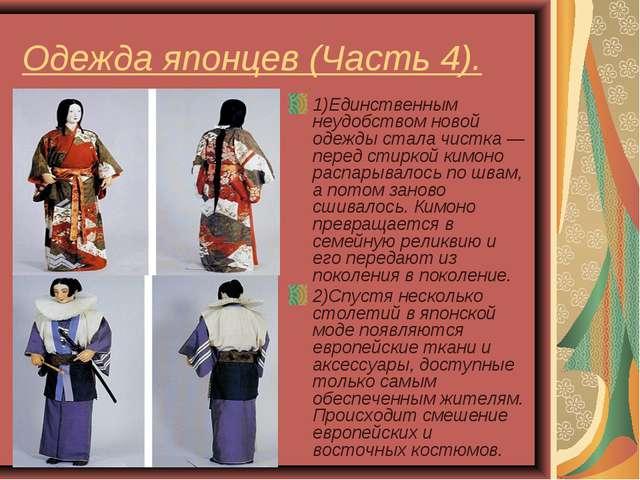 Одежда японцев (Часть 4). 1)Единственным неудобством новой одежды стала чистк...