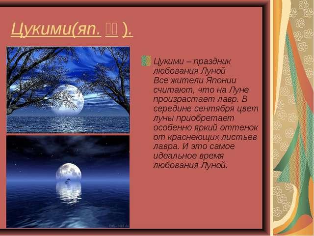 Цукими(яп.月見). Цукими – праздник любования Луной Все жители Японии считают,...