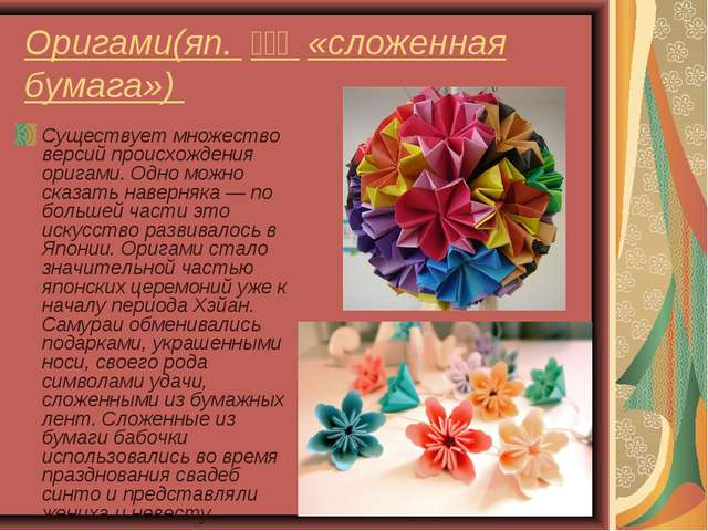 Оригами(яп. 折り紙 «сложенная бумага») Существует множество версий происхожд...