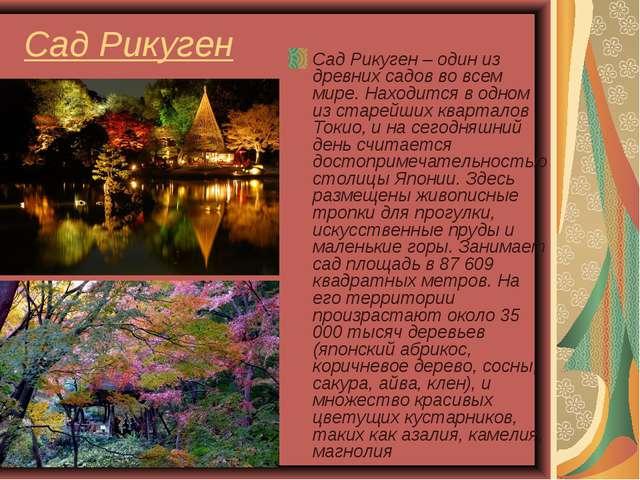 Сад Рикуген Сад Рикуген – один из древних садов во всем мире. Находится в одн...