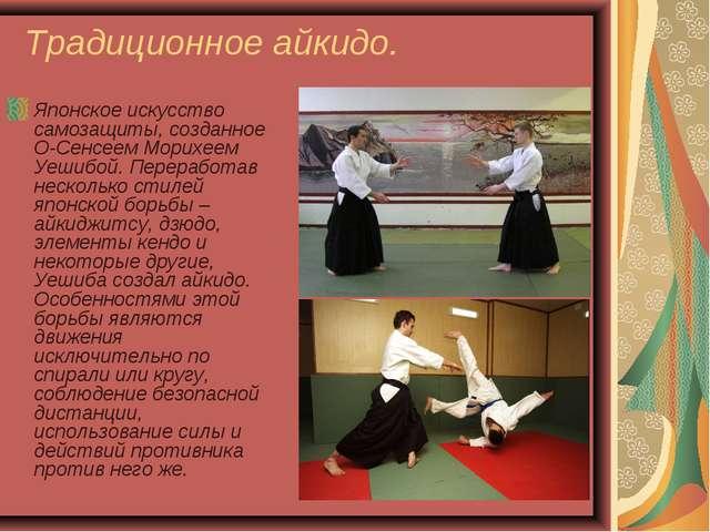 Традиционное айкидо. Японское искусство самозащиты, созданное О-Сенсеем Морих...