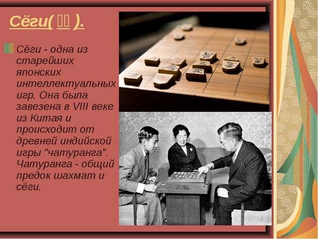 Сёги(将棋). Сёги - одна из старейших японских интеллектуальных игр. Она была...