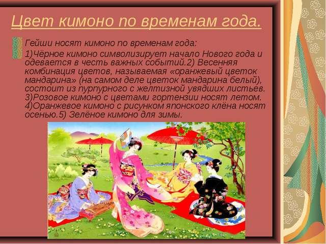 Цвет кимоно по временам года. Гейши носят кимоно по временам года: 1)Чёрное к...