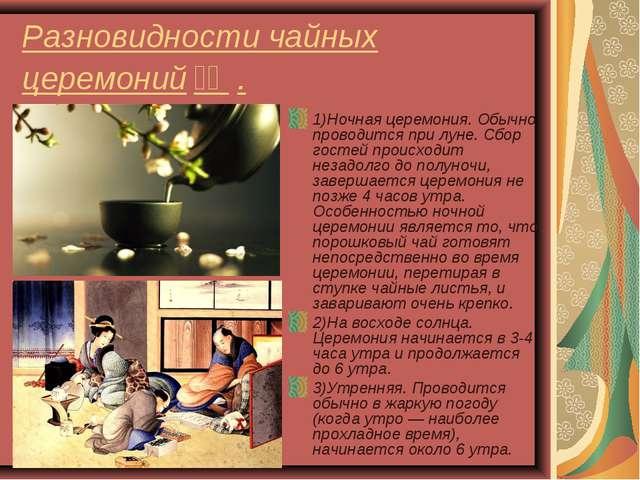 Разновидности чайных церемоний茶道 . 1)Ночная церемония. Обычно проводится пр...