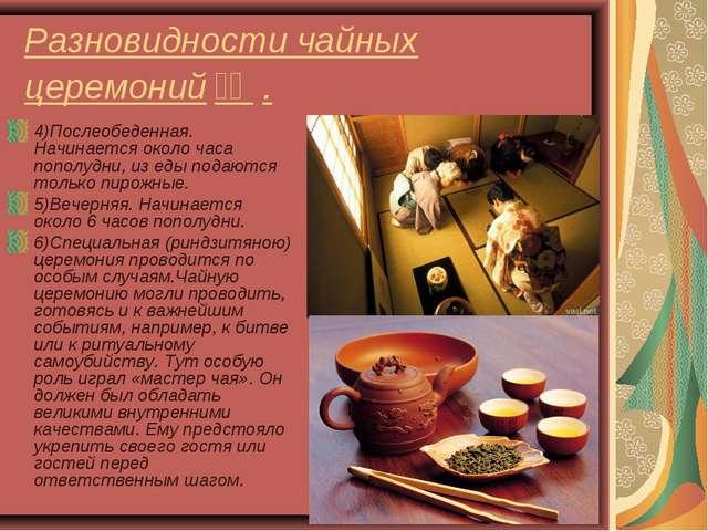 Разновидности чайных церемоний茶道 . 4)Послеобеденная. Начинается около часа...