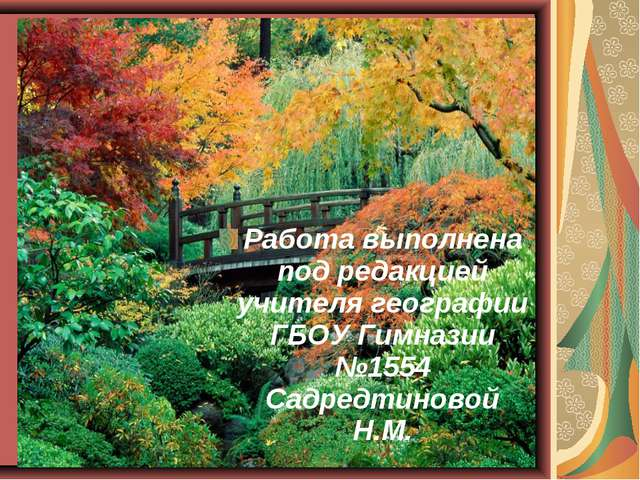 Работа выполнена под редакцией учителя географии ГБОУ Гимназии №1554 Садредти...