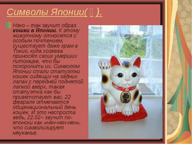 Символы Японии(猫). Нэко – так звучит образ кошки в Японии. К этому животному...
