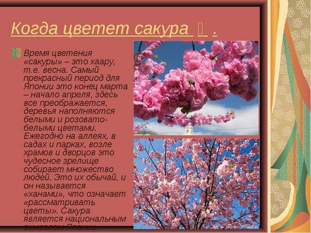 Когда цветет сакура 桜 . Время цветения «сакуры» – это хаару, т.е. весна. Сам...