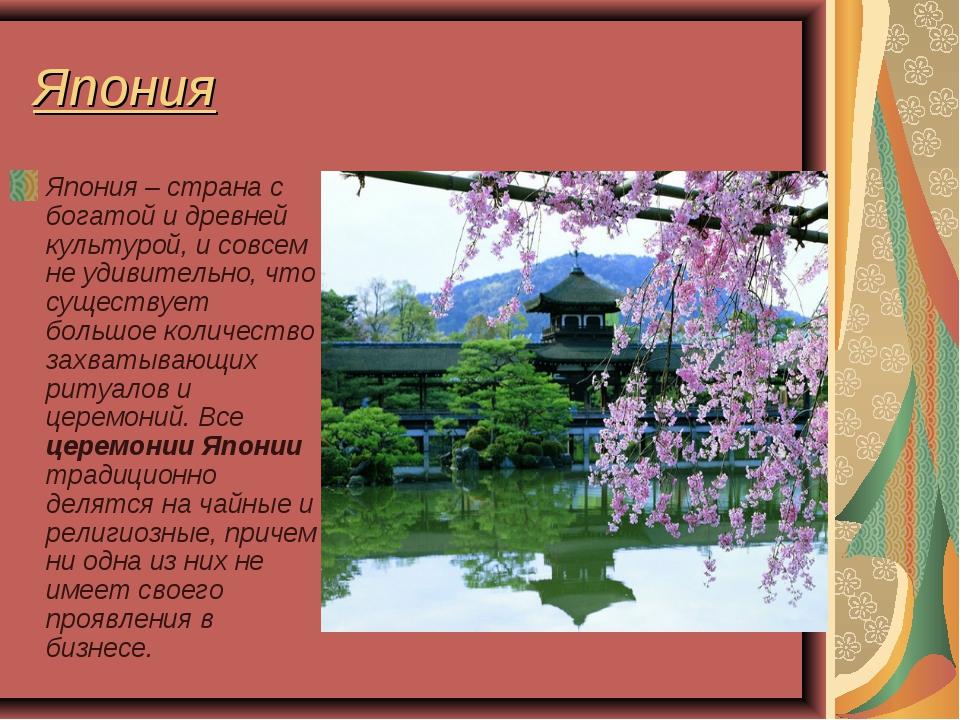Япония Япония – страна с богатой и древней культурой, и совсем не удивительно...