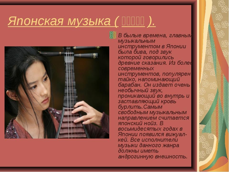 Японская музыка (日本の音楽). В былые времена, главным музыкальным инструмент...