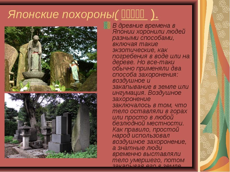 Японские похороны(日本の葬儀 ). В древние времена в Японии хоронили людей раз...