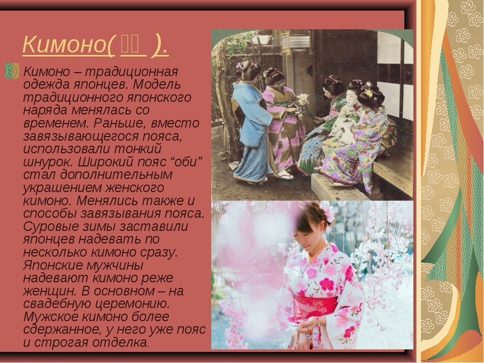 Кимоно(着物 ). Кимоно – традиционная одежда японцев. Модель традиционного яп...