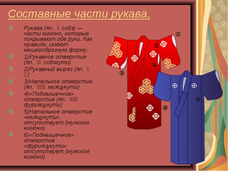 Составные части рукава. Рукава (яп. 袖 содэ)— части кимоно, которые покрываю...