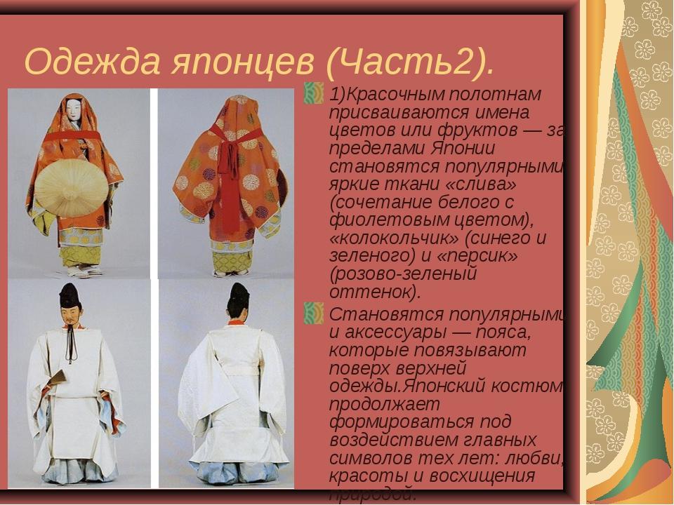 Одежда японцев (Часть2). 1)Красочным полотнам присваиваются имена цветов или...