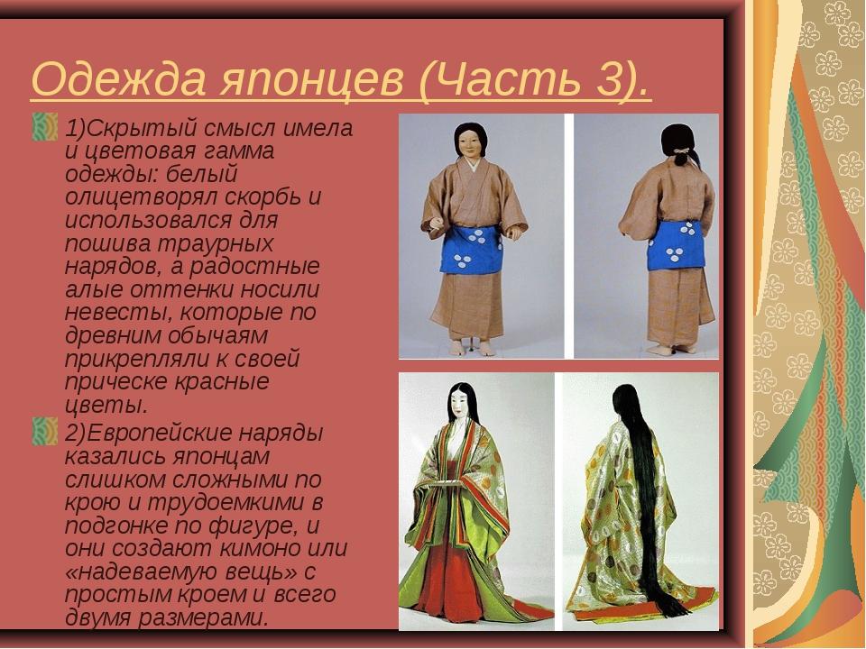 Одежда японцев (Часть 3). 1)Скрытый смысл имела и цветовая гамма одежды: белы...