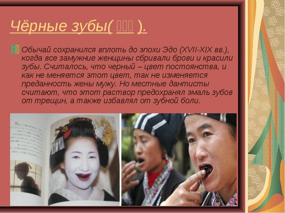 Чёрные зубы(黒い歯). Обычай сохранился вплоть до эпохи Эдо (XVII-XIX вв.), ко...